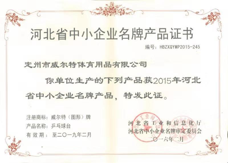 河北省中小企业名牌产品证书-乒乓球台