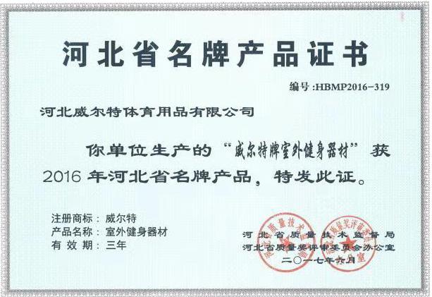河北省中小企业名牌产品证书-室外健身器材